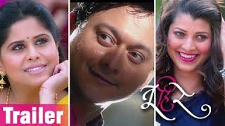 Tu Hi Re    Swwapnil Joshi Sai Tamhankar Tejaswini Pandit  Marathi Movie