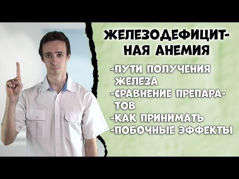 ЖЕЛЕЗОДЕФИЦИТНАЯ АНЕМИЯ: лечение. Как поднять железо?
