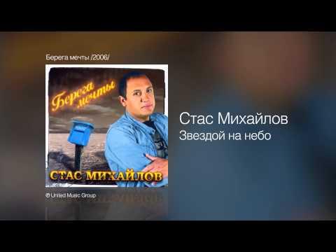 Клип Стас Михайлов - Звездой на небо