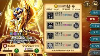 Saint Seiya Rebirth Everything About Ikki De Fenix Divino