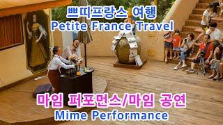마임 퍼포먼스/마임 공연(Mime Performance…