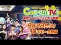 カプコンTV! 東京ゲームショウ2017<9/23特番>