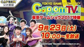 「東京ゲームショウ2017」会場の熱気と共に最新情報をお届け! 9月23日(...