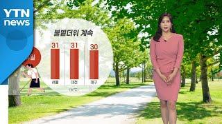 [날씨] 휴일 전국 30도 안팎 더위 계속...강한 자…