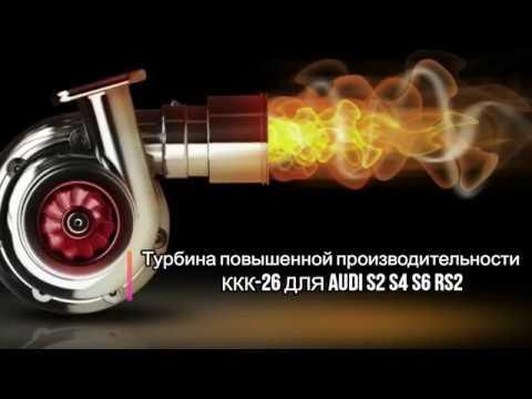 Турбина для AUDI RS2 S4 S6 к26 350HP. Часть 1