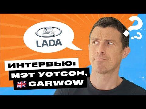Пока не ездим: Мэт Уотсон, carwow. О британских водителях, Lada и идеальной машине