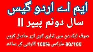MA Urdu Part 2 (Paper ll) Guess Paper With 100% Guarantee l PU MA Urdu Guess Paper