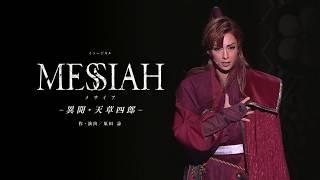 花組公演『MESSIAH(メサイア) −異聞・天草四郎−』『BEAUTIFUL GARDEN −百花繚乱−』初日舞台映像