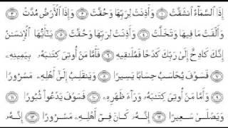 Surah Al Inshiqaq Qari Maher Al-Me