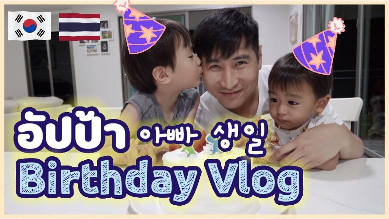 🇰🇷🇹🇭 ซารางเฮโย | วันเกิดอัปป้า | #ครอบครัวไทยเกาหลี | 아빠 생일 브이로그 #한태가족 | Bangkokajumma