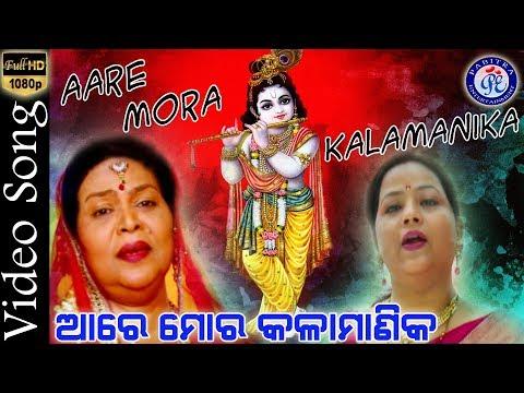 Aa Re Mora Kala Manika  - Superhit Odia Shree Jagannath Bhajan On Odia Bhaktisagar