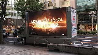 AKB48世界選抜総選挙アドトラックが名古屋のメイン通りを走行! / AKB48[公式]