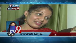 5 Cities 50 News || Top News || 16-12-2018 - TV9 ▻ Download Tv9 And...