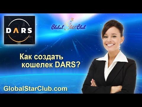 Как создать кошелек DARS?