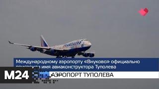 """""""Москва и мир"""": подготовка к открытию и аэропорт Туполева - Москва 24"""