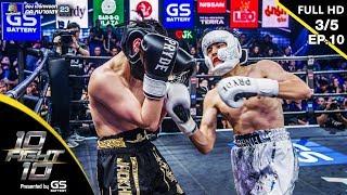 10 Fight 10 | EP.10 | เจ้าขุน จักรภัทร VS แบงค์ ธิติ | 12 ส.ค.62 [3/5]
