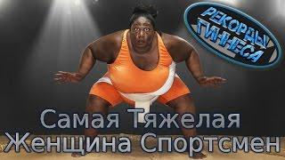 Самая Тяжелая Женщина Спортсмен, Рекорды Гиннеса, #интересно