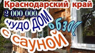Переезд в Краснодарский край   Обзор дома   Поселок Ильский   Выбор дома на юге   Смена ПМЖ