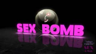 Sex bomb шар предсказаний