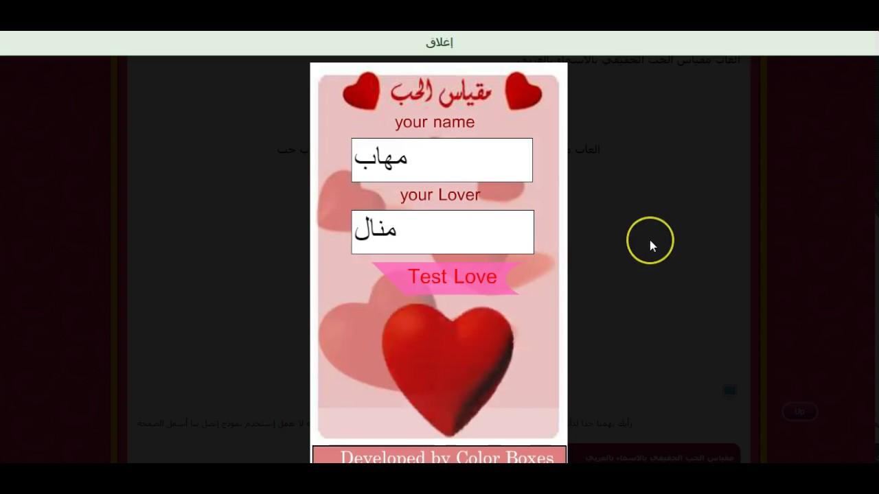 مقياس الحب الحقيقي بالاسماء بالعربي Youtube