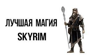 Skyrim СЕКРЕТНЫЙ КВЕСТ сильнейшая магия в игре