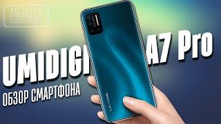 ОБЗОР UMIDIGI A7 Pro на русском - Перспективный бюджетный смартфон, у которого может быть будущее
