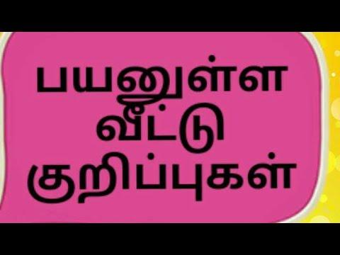பயனுள்ள-வீட்டு-குறிப்புகள்-tamil-useful-home-tips