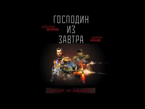 Господин из завтра. Десант из будущего   Алексей Махров, Борис Орлов (аудиокнига)