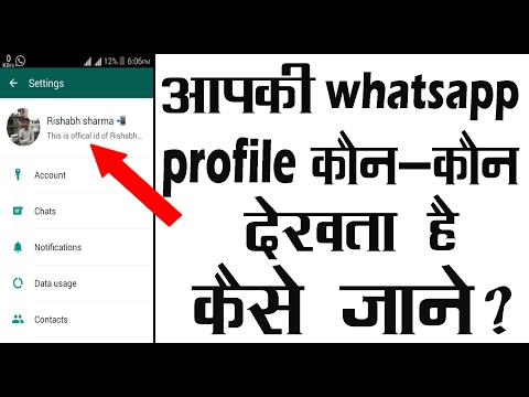 [hindi] who can see my whatsapp profile picture? | whatsapp tricks|