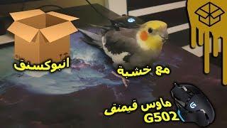 انبوكسنق   ماوس قيمنق لوجيتك G502 مع خشبة