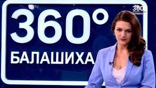 НОВОСТИ 360 БАЛАШИХА 15.11.2018