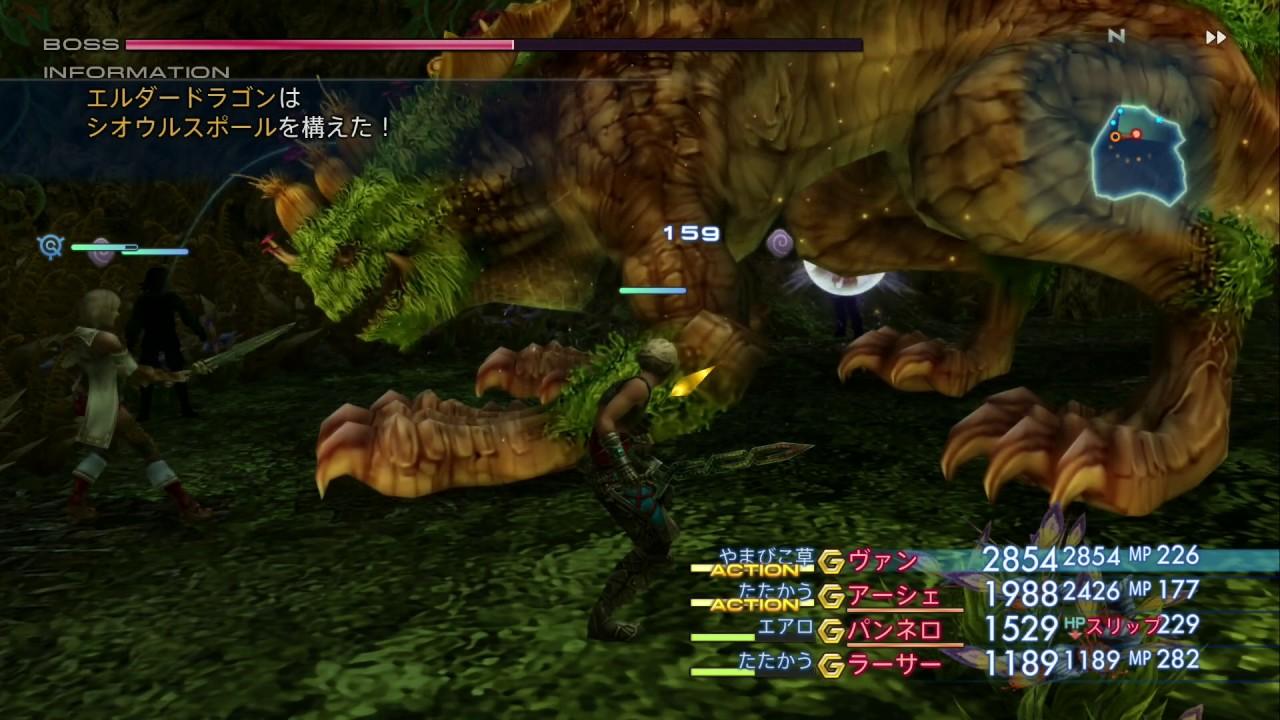 PS4 FF12 vsエルダードラゴン - YouTube