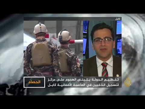 الحصاد-أفغانستان.. عودة الانتحاريين لكابل  - نشر قبل 5 ساعة