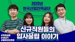 2020년 한국산업인력공단 신규직원들의 입사꿀팁 이야기