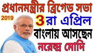 Download Video প্রধানমন্ত্রী বাংলায় ব্রিগেড সভা করতে আসছেন 3-রা এপ্রিল 2019 ? Tech Bangla MP3 3GP MP4