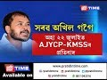 Akhil Gogoi raises his voice against Raha Toll Gate; KMSS-AJYCP to protest on July 22