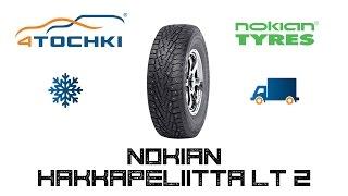 Зимняя шина Nokian Hakkapeliitta LT2 на 4 точки. Шины и диски 4точки - Wheels & Tyres 4tochki