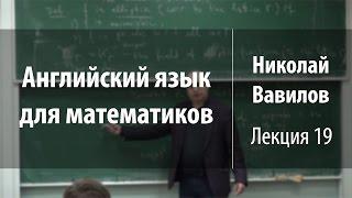 Лекция 19 | Английский язык для математиков | Николай Вавилов | Лекториум