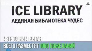 Ледяная библиотека чудес на Байкале | Это интересно