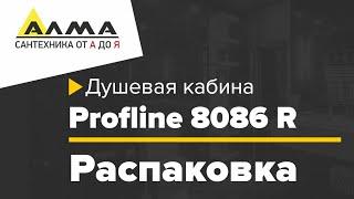 Обзор душевой кабины Profline 8086 R