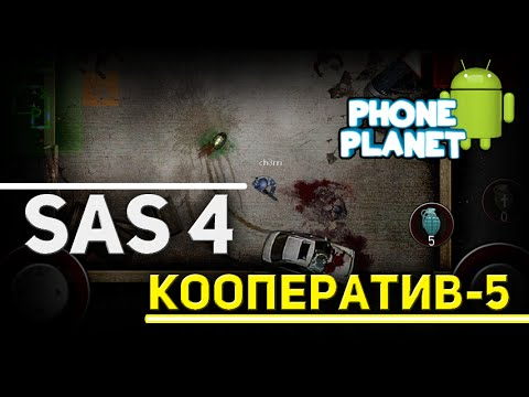 SAS Zombie Assault 4 на ANDROID - КООПЕРАТИВ 5 - Играем с подписчиками PHONE PLANET