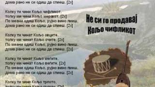 Ne Si Go Prodavaj Koljo Ciflikot - Macedonian Song