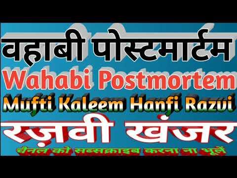 Wahabi Ka Postmortem || Radd e Wahabiyat Taqreer || Mufti Kaleem Hanfi Razvi || Latest Bayan || New
