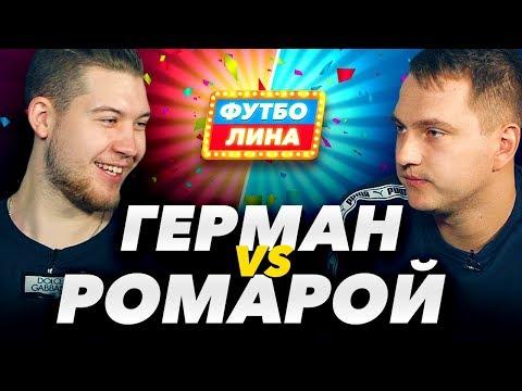 ГЕРМАН ЭЛЬ КЛАСИКО х РОМАРОЙ | ФУТБОЛИНА #11