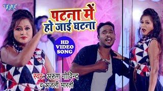 भोजपुरी का नया सबसे हिट वीडियो सांग 2019 - Patna Me Ho Jayi Ghatna - Arun Govind - Bhojpuri Song