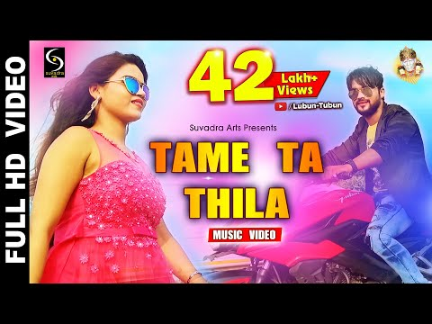TAME TA THILA || Brand New Song Video || Lubun-Tubun || Humane Sagar & Aseema