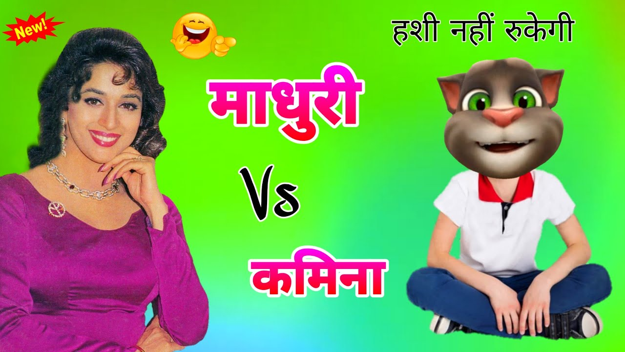 Download माधुरी दीक्षित vs बिल्लू कॉमेडी। Madhuri Dixit Funny Call। Comedy। Madhuri All hits Bollywood Songs