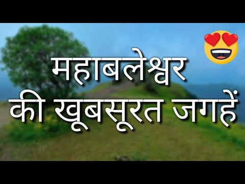 Mahabaleshwar Top 10 Tourist Places In Hindi | Mahabaleshwar Tourism | Maharashtra