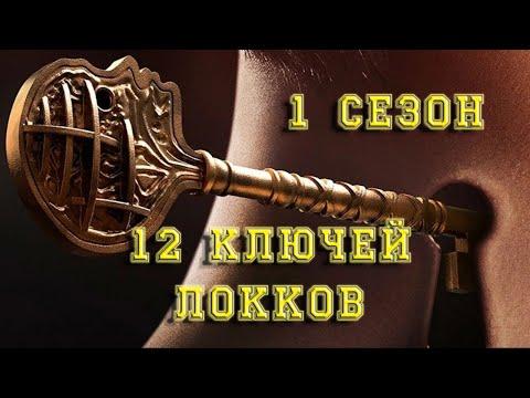 Ключи Локков - 1 сезон. Обзор Ключей
