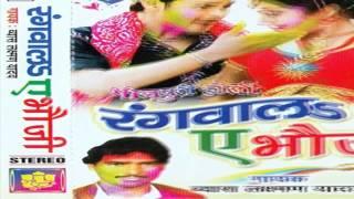 Bal Thakre Ke Bhatija || Bhojpuri hot Holi songs 2015 new || Lakshman Vyas Yadav